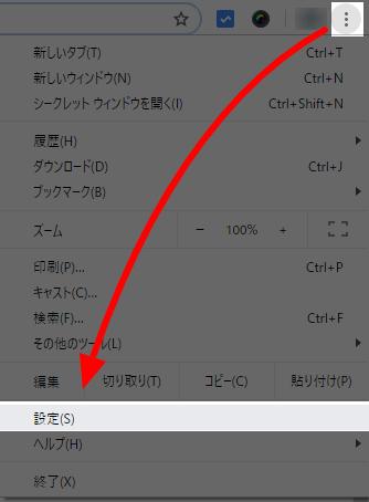 三点マーク→設定(S)