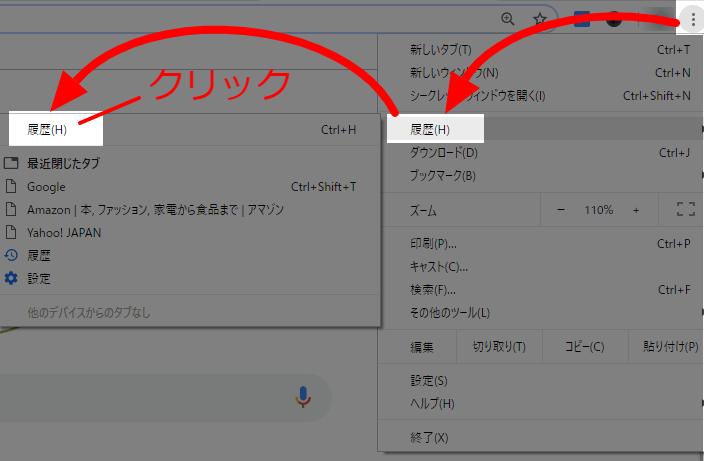 三点→履歴(H)→履歴(H)