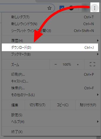 三点のマーク→ダウンロード(D)