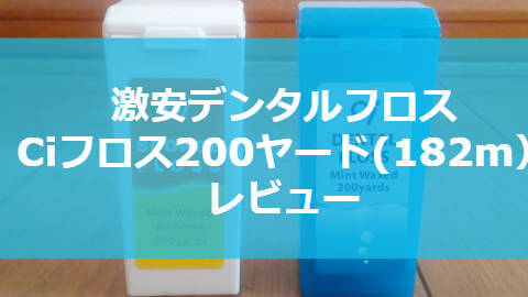 激安デンタルフロス「Ci スポンジフロス200ヤード(182.2m)」レビュー