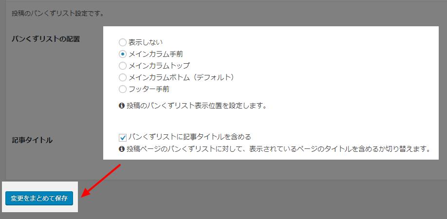 パンくずリストの配置→変更をまとめて保存