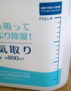 吸湿量:約800ml お取替えの目安