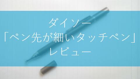 ダイソー「ペン先が細いタッチペン」レビュー