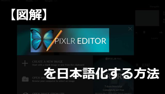 【図解】Pixlr Editorを日本語化する方法