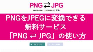 PNGをJPEGに変換できる無料サービス「PNG ⇄ JPG」の使い方