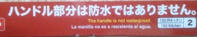 ハンドル部分は防水ではありません。