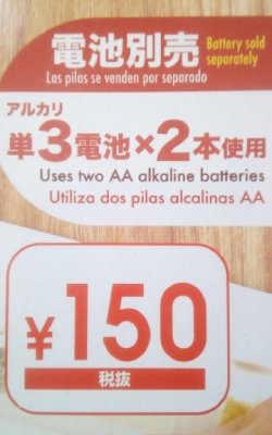 電池別売 アルカリ単3電×2本使用 ¥150税抜