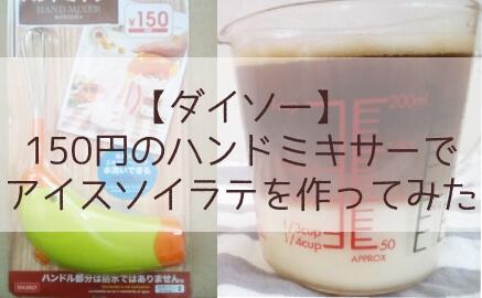 【ダイソー】150円のハンドミキサーでアイスソイラテを作ってみた