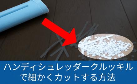 ハンディシュレッダー クルッキルで細かくカットする方法
