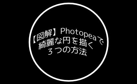 【図解】Photopeaで綺麗な円を描く3つの方法