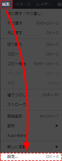 編集→設定