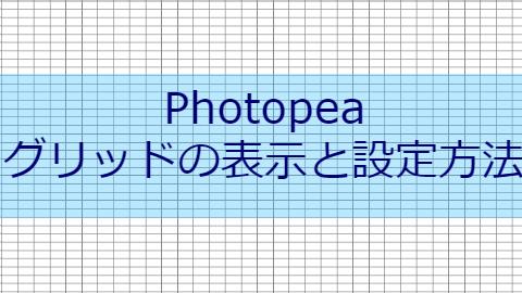 【Photopea】グリッドの表示と設定方法