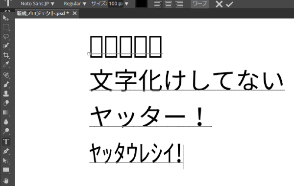「Noto Sans JP」で日本語入力テスト