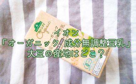 イオン「オーガニック 成分無調整豆乳」大豆の産地はどこ?