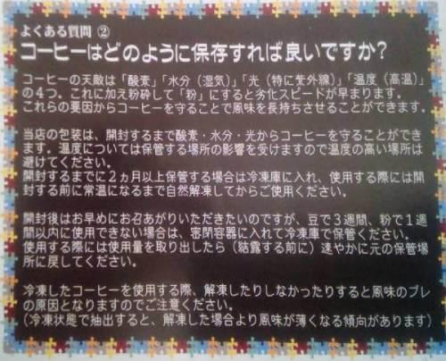 上島珈琲焙煎所 同封パンフレット「よくある質問②コーヒーはどのように保存すれば良いですか?」