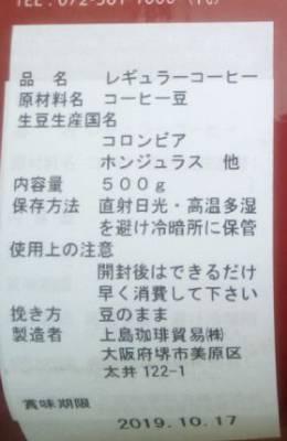 「かろやかアイスブレンド」生豆生産国名、賞味期限