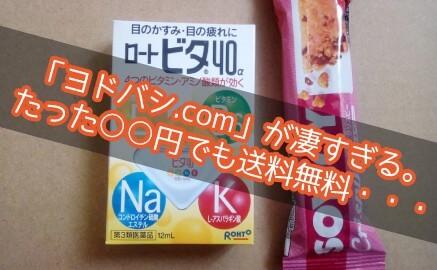 「ヨドバシ.com」が凄すぎる。たった○○円でも送料無料・・・