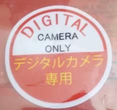 デジタルカメラ専用