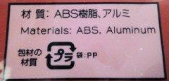 材質: ABS樹脂、アルミ