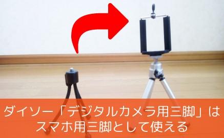 ダイソー「デジタルカメラ用三脚」はスマホ用三脚として使える