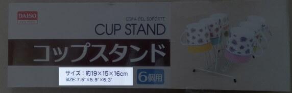 ダイソー コップスタンド(6個用)のサイズ 約19×15×16cm