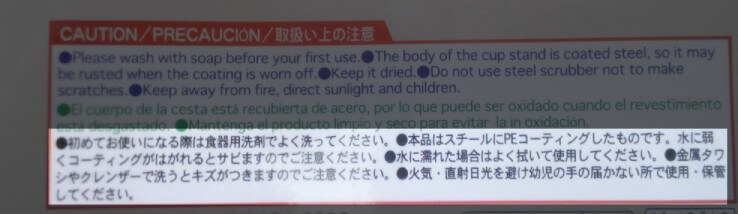 ●初めてお使いになる際には食器用洗剤でよく洗ってください。●本品はスチールにPEコーティングしたものです。水に弱くコーティングがはがれるとサビますのでご注意ください。●水に濡れた場合はよく拭いて使用してください。●金属タワシやクレンザーで洗うとキズがつきますのでご注意ください。●火気・直射日光を避け幼児の手の届かない所で使用・保管してください。