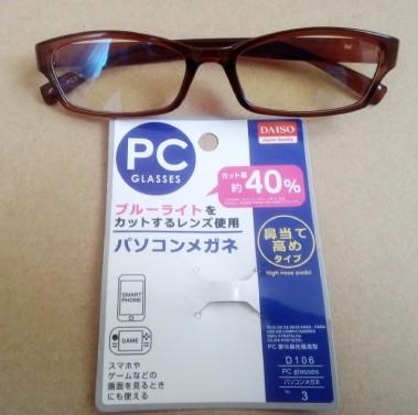 ダイソー パソコンメガネ 鼻当て高めタイプ カット率 約40%