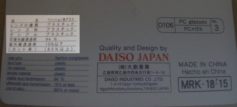 ダイソー パソコンメガネの材質