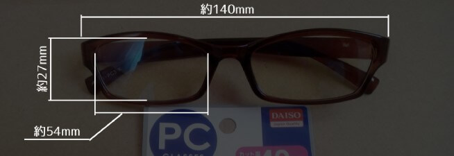 ダイソー パソコンメガネの大きさ