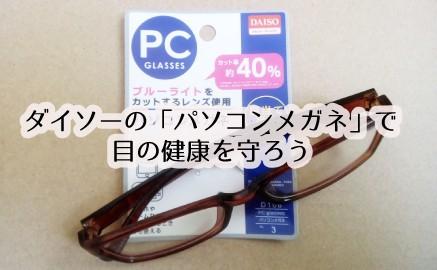 ダイソーの「パソコンメガネ」で目の健康を守ろう