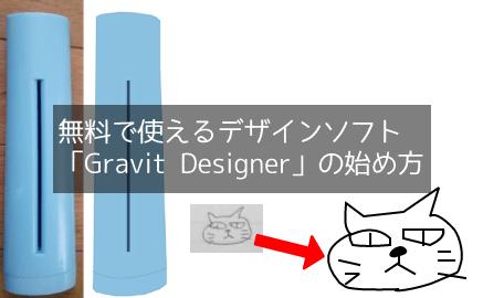 無料で使えるデザインソフト「Gravit Designer」の始め方