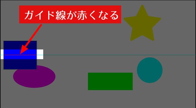 図形をガイド線に近づけると、ガイド線が赤くなるので、そこを基準にする