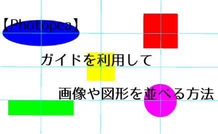 【Photopea】ガイドを利用して、画像や図形を並べる方法