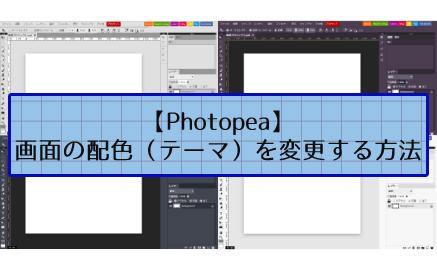 【Photopea】画面の配色(テーマ)を変更する方法