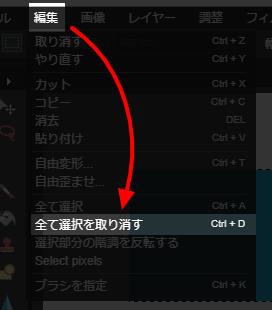 「編集」→「全て選択を取り消す」