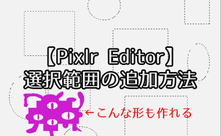 【Pixlr Editor】選択範囲の追加方法