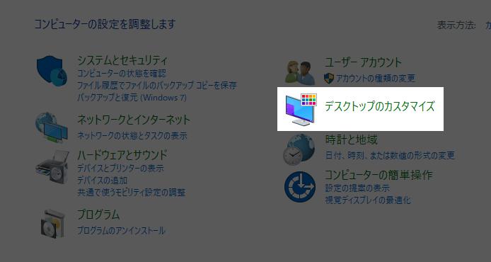 コントロールパネル→デスクトップのカスタマイズ