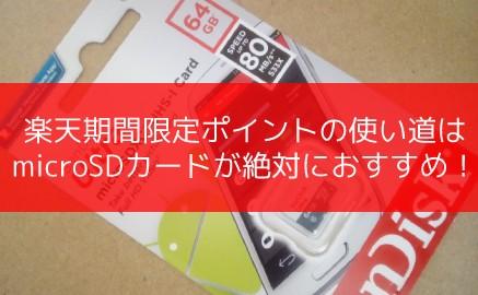 楽天期間限定ポイントの使い道は絶対にmicroSDカードがおすすめ!