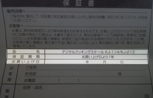 KJ-114/KJ-213の保証書
