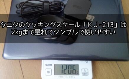 タニタのクッキングスケール「KJ-213」は2kgまで量れてシンプルで使いやすい