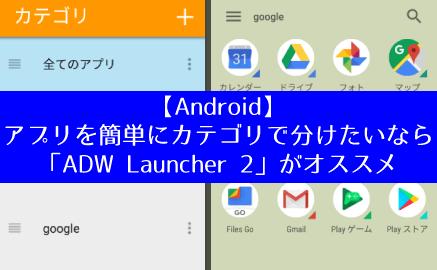 【Android】アプリを簡単にカテゴリで分けたいなら「ADW Launcher 2」がオススメ