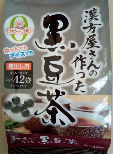 井藤漢方 漢方屋さんの作った黒豆茶