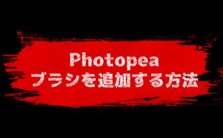 【Photopea】ブラシを追加する方法
