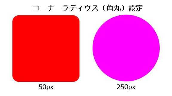 角丸設定の比較「50px」と「250px」