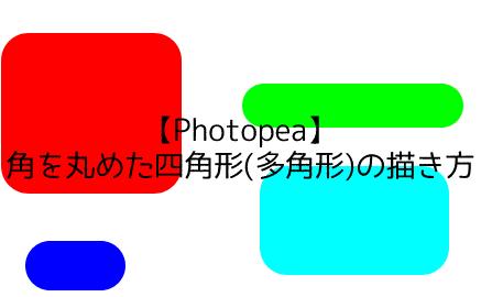 【Photopea】 角を丸めた四角形(多角形)の描き方