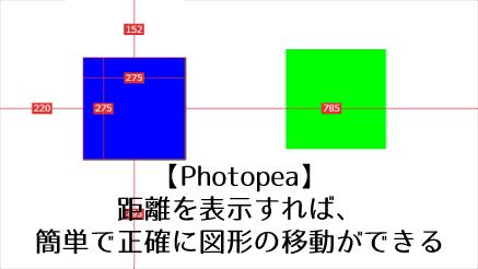 【Photopea】距離を表示すれば、簡単で正確に図形の移動ができる