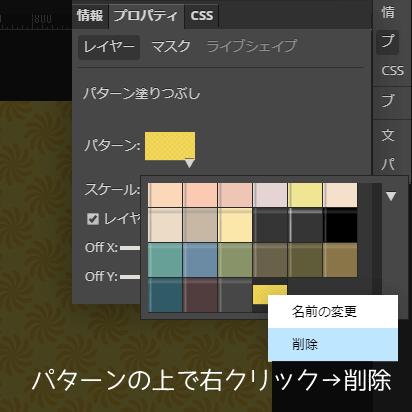 パターンの上で右クリック→「削除」