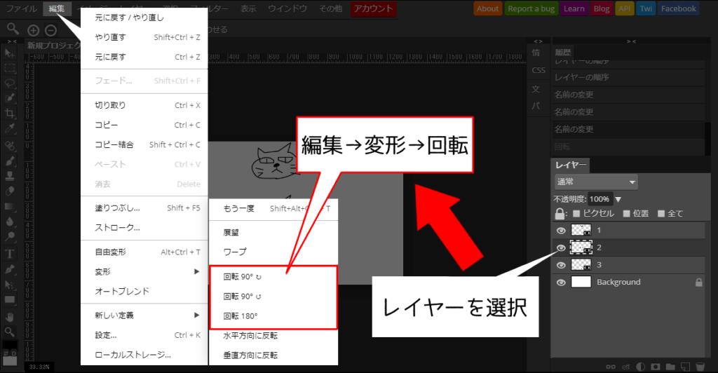 レイヤーを選択した状態→編集→変形→回転(任意の角度を選ぶ)