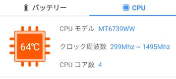 UMIDIGI A3 PRO(32GB) CPU