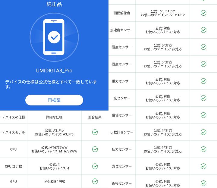UMIDIGI A3 PRO(32GB) Antutu デバイス検証